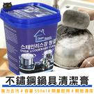不銹鋼去污膏 廚房不鏽鋼鍋具清潔膏 洗手台除油煙機除銹拋光奈米清潔劑【Z200110】
