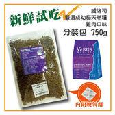 【力奇】威洛司貓糧-雞肉(維持泌尿系統健康)分裝包750g-240元 可超取(T002B01-0750)