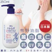 日本品牌【熊野油脂】麗白薏仁抗UV乳霜 250ml