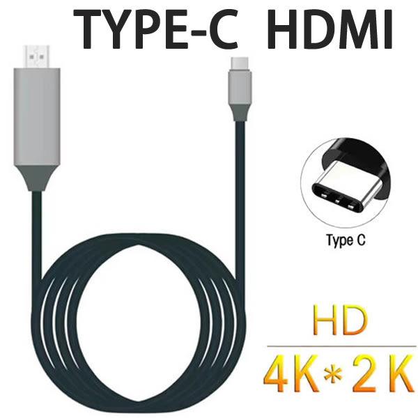 蘋果 mac 安卓通用 Type-C 轉 HDMI 手機轉電視 MHL 高清轉接線 三星 S9 S8+ S8 note8 G6 即插 typec 4K 2K BOXOPEN