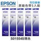 EPSON S015540 原廠黑色色帶...