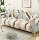 沙發罩 全棉沙發墊四季通用防滑布藝坐墊子簡約現代全包萬能沙發套罩全蓋
