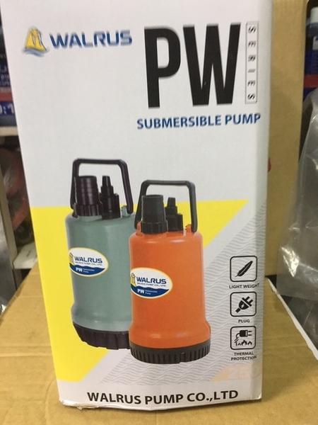 WALRUS泵浦(華樂士/大井)PW250A沉水幫浦/水龜/抽水機/沉水馬達