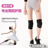 舞蹈護膝跳舞專用女膝蓋跪地兒童護膝蓋護膝運動護膝女士關節夏季 交換禮物
