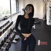 運動上衣 秋冬款運動上衣女緊身性感顯瘦瑜珈服速幹T恤網紅跑步健身服長袖 3色
