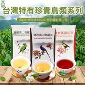《大酉茶業~大有禮盒》高山茶●手採原葉烏龍茶●台灣特有珍貴鳥類系列茶葉
