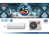 ↙0利率↙ MAXE萬士益 12-13坪 R410a 4級變頻冷專一對一分離式冷氣 MAS-72MV5/RA-72MV5【南霸天電器百貨】