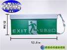 消防器材批發中心 中型緊急出口燈3:1 TS-C50E C級50*25公分 自由滑片式 .消防方向燈 消防署認證