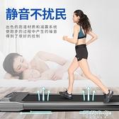 跑步機 英爵愛平板走步機電動跑步機家用款小型折疊迷你靜音路庭室內健身 MKS阿薩布魯