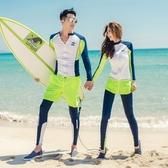 潛水服韓國潛水服拉鏈分體長袖長褲游泳衣防曬速干情侶男女水母衣浮潛服可卡衣櫃