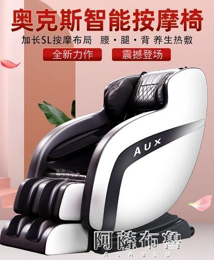 按摩椅 AUX/奧克斯按摩椅 家用全身豪華太空艙全自動多功能老人按摩沙發 MKS阿薩布魯
