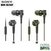公司貨非平輸 SONY MDR-XB75AP (附原廠收納袋), 重低音耳道式耳機 附保卡,保固一年