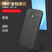 商務款 三星 Galaxy J3 J7 Pro 手機殼 全包 防摔 手機套 皮質後蓋 散熱 保護殼 TPU荔枝皮紋