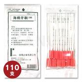 【伽瑪】海綿牙刷 含清香牙粉 潔牙棒 10包入(共110支,11支/包)