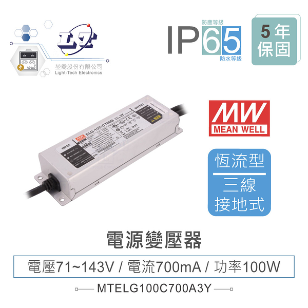 『堃邑Oget』MW明緯 71~143V/700mA ELG-100-C700A LED 照明專用 恆流型 電源變壓器 IP65 『堃喬』
