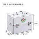 藥箱家庭用多層特大藥箱便攜式家用鋁合金急救箱(E5011 升級版中號)