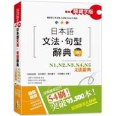 精修關鍵字版 日本語文法?句型辭典 N1,N2,N3,N4,N5文法辭典(25K