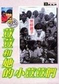二手書博民逛書店 《荳荳和她的小荳荳們》 R2Y ISBN:9577544274