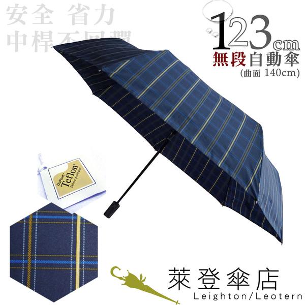 雨傘 萊登傘 超大傘面 可遮三人 易甩乾 不回彈 無段自動傘 鐵氟龍 Leighton 藍黃格紋