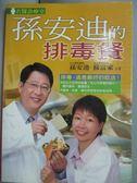 【書寶二手書T4/養生_IMB】孫安迪的排毒餐_孫安迪