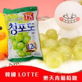 樂天人氣王 韓國 lotte 樂天 青葡萄糖果 153g 內含12%青葡萄汁 糖果 進口零食
