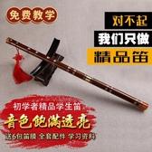 竹笛 笛子樂器 初學竹笛 成人兒童初學者零基礎 演奏精制橫笛專業 鉅惠85折