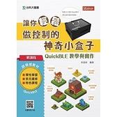 輕課程讓你輕鬆做控制的神奇小盒子QuickBLE教學與實作