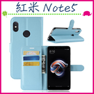 Xiaomi 紅米Note5 荔枝紋皮套 側翻手機套 支架 磁扣 錢包款保護殼 插卡位手機殼 左右翻保護套