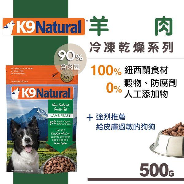 【SofyDOG】K9 Natural 狗糧生食餐-冷凍乾燥 羊肉(500g)狗飼料 狗糧 生食