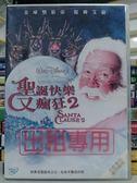 挖寶二手片-I01-064-正版DVD*電影【聖誕快樂又瘋狂2/迪士尼】-提姆艾倫