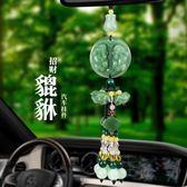 汽車擺件車內吊飾保平安符後視鏡飾品免運直出 交換禮物