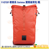 F-STOP Dalston 都會系 雙肩後背相機包 AFSP071N 橘 公司貨 雙肩包 防水後背包 攝影包 減壓設計 電腦包