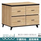 《固的家具GOOD》29-008-AG 原沏大四斗櫃【雙北市含搬運組裝】