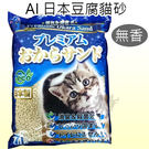 PetLand寵物樂園《日本AI豆腐砂》超優質天然豆腐砂7L / 環保可丟馬桶豆腐砂 / 韋民豆腐砂同