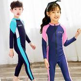 兒童連體潛水服男孩游泳衣長袖長褲青少年女童中大童浮潛服水母衣 瑪麗蘇