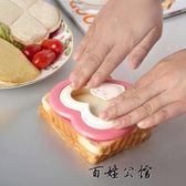 愛心三明治制作器 廚房DIY工具  百姓公館