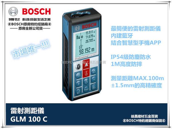 【台北益昌】㊣BOSCH經銷商保固㊣ 德國 博世 BOSCH GLM 100C 手持式 雷射測距儀 可藍芽傳輸