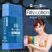 潤滑液愛情配方 情趣用日本Men's MAX Fitty Lotion Aqua COOL 冰感水性潤滑油 藍 180ml