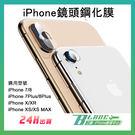【刀鋒】iPhone鏡頭鋼化膜 鏡頭 保護貼 iPhone 7 8 Plus X XR XS MAX 現貨