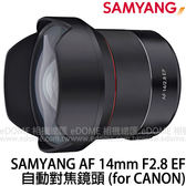 SAMYANG 三陽 AF 14mm F2.8 EF for CANON 自動對焦鏡頭 (24期0利率 免運 正成公司貨) 超廣角大光圈