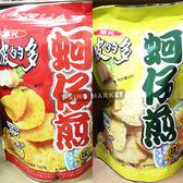 華元 波的多 蚵仔煎 洋芋片 2種口味 蚵仔煎味315g