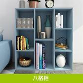 促銷款書架簡約八格書架學生書櫃格子櫃木質小櫃子儲物櫃簡易收納組合櫃免運費