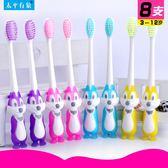 618好康鉅惠8支松鼠卡通兒童牙刷3-6-12歲通用軟毛牙刷