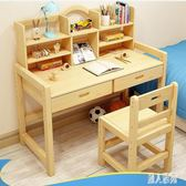 學習桌兒童書桌家用小學生可升降課桌簡約經濟實木寫字臺桌椅套裝CC4248『麗人雅苑』