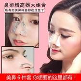 鼻梁增高器矯正鼻型睡眠美鼻夾男生女生鼻子按摩器隱形美鼻神器