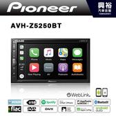 【Pioneer】19年最新款AVH-Z5250BT 6.8吋CarPlay DVD觸控螢幕主機*支援安卓Auto.藍芽.Weblink