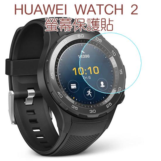 【玻璃保護貼】華為 HUAWEI Watch 2 智慧手錶高透玻璃貼/螢幕保護貼/強化防刮保護膜-ZW