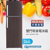 【輕巧大空間】HERAN禾聯 HRE-B3581V (B) 344L 變頻雙門窄身電冰箱-木紋棕  冷藏 冷凍 冰箱 雙門