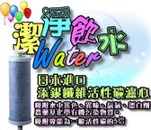 現折150[千山電解水(PL-200.PL-300)專用濾心型號(PJ-3300SG)]
