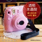 【菲林因斯特】水晶殼 保護殼 透明 Fujifilm Instax mini 8 mini8 mini9 用 / 另有 拍立得皮套